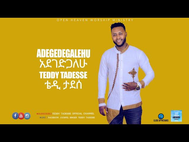 "TEDDY TADESSE Adegedgalehu ""አደገድጋለሁ"" ቴዲ ታደሰ አዲስ መዝሙር New Ethiopian Protestant Mezmur 2019 thumbnail"