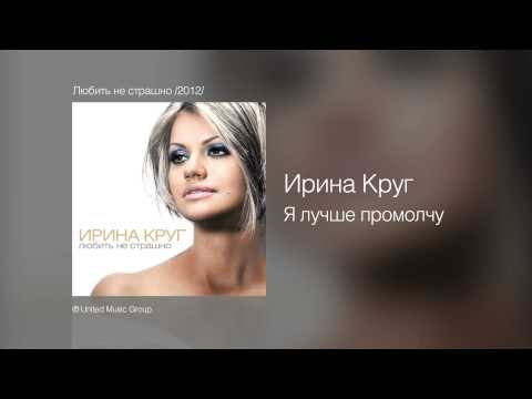 Ирина Круг - Я лучше промолчу - Любить не страшно /2012/