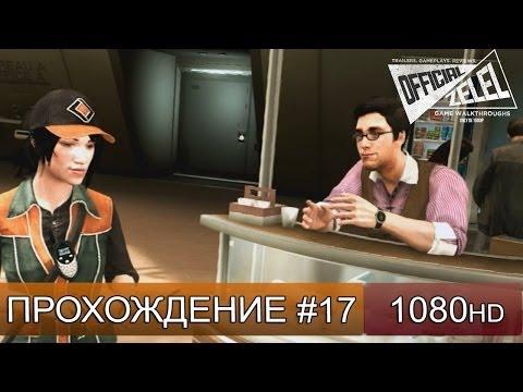 Assassin's Creed 4 прохождение на русском - Старые знакомые - Часть 17