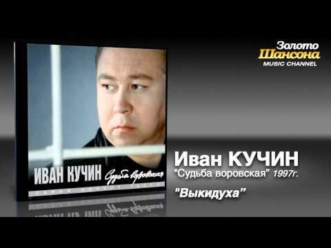 Иван Кучин - Выкидуха