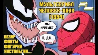 Мультсериал Человек-Паук (Spider-Man: The Animated Series) 1994 - ОБЗОР, НОСТАЛЬГИЯ, СОЗДАНИЕ