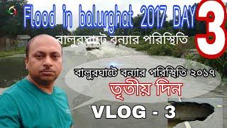 Flood in balurghat 2017 DAY 3 //  বালুরঘাটে বন্যার পরিস্থিতি ২০১৭  তৃতীয় দিন /dakshin dinajpur flood