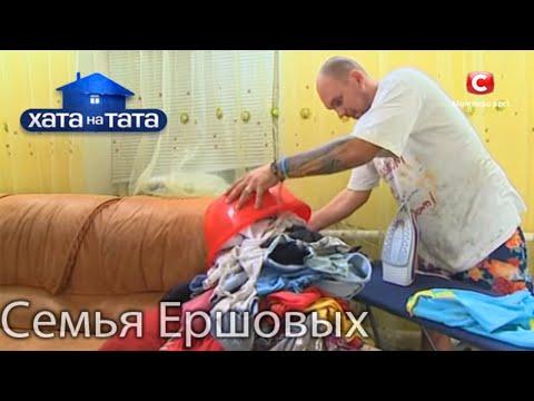 Семья Ершовых. Хата на тата. Сезон 5. Выпуск 2 от 05.09.16