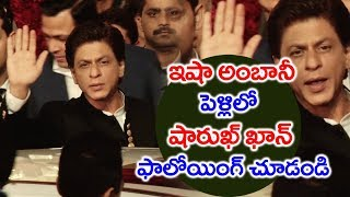 Shahrukh Khan Mind Blowing Entry In Isha Ambani Wedding Event | Top Telugu Media