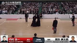 Ryoichi UCHIMURA M1- Rentaro KUNITOMO - 66th All Japan KENDO Championship - Fourth round 59