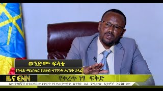 Ethiopia: The use of tax exemptions for passengers is Threaten Merchants   - ENN News