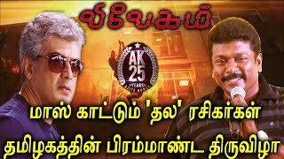 Vivegam | Parthiban Speech