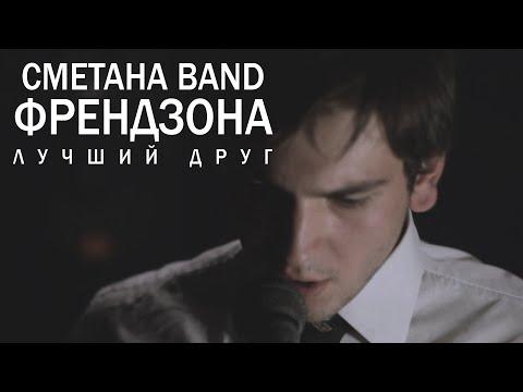 СМЕТАНА band - Лучший Друг