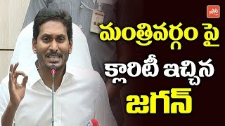YS Jagan Gives Clarity On His Oath And Cabinet Ministers | Jagan Oath As AP CM