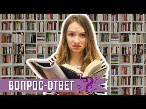 Как полюбить читать? Полезная прокрастинация и будущее || Улилай отвечает #7