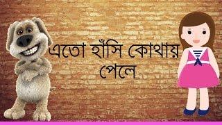 Eto Hashi Kothay Pele - Bengali Educational Song Motivational Inspirational Bedtime Story