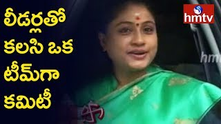 Congress Leader Vijayashanthi Suggest to Party Campaign Committee | Election Report | hmtv