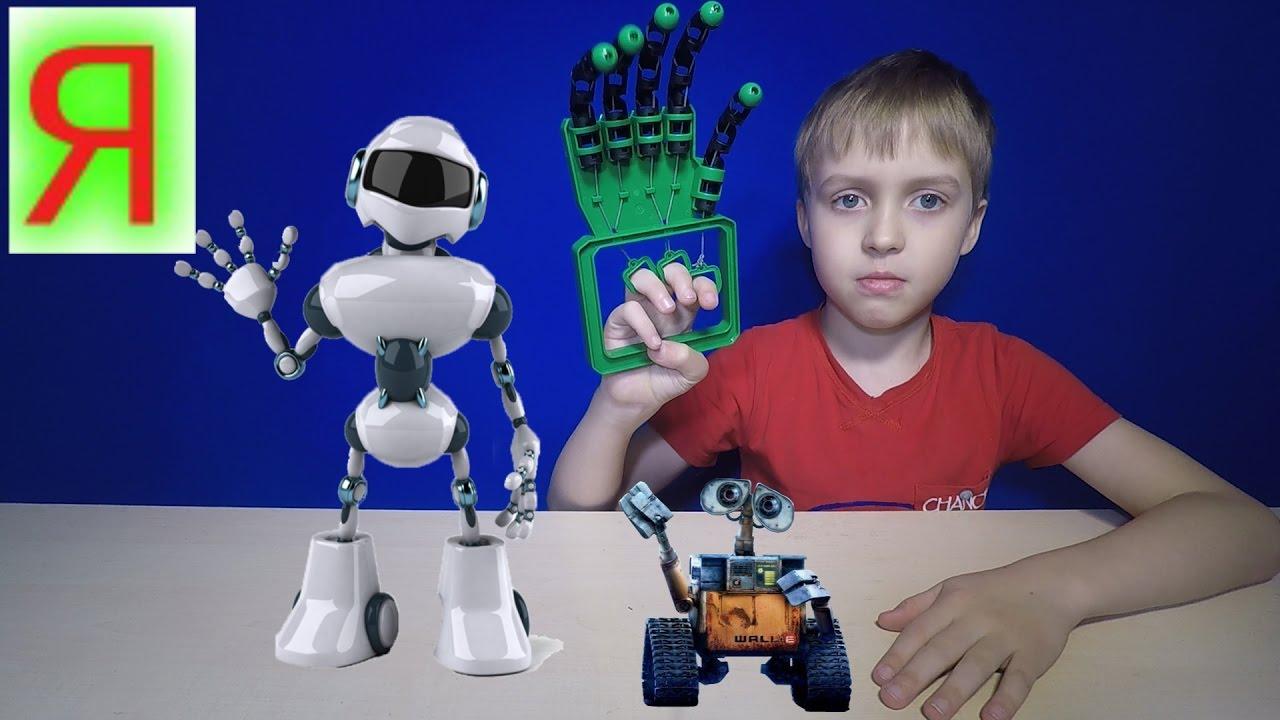 Как сделать своего робота в ютубе 644