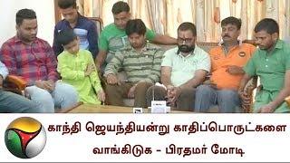 காந்தி ஜெயந்தியன்று காதிப்பொருட்களை வாங்கிடுக - பிரதமர் மோடி | PM Modi