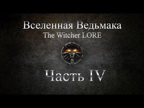 Вселенная Ведьмака|The Witcher LORE - Великие Государства Севера Часть 4