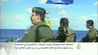 اتهامات للسلطة الفلسطينية بالتقصير في المطالبة بحقوق استخراج الغاز
