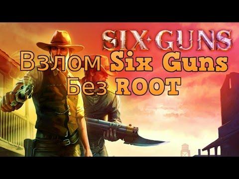 Скачать Six-Guns 1.1.8 Для Android