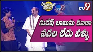 Rahul and Priyadarsh's fun moments with Suresh Babu @ Ee Nagaraniki Emaindi Pre Release