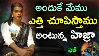 Hijra Special Interview with Jabardasth Phani kavuluri | Phannny TV