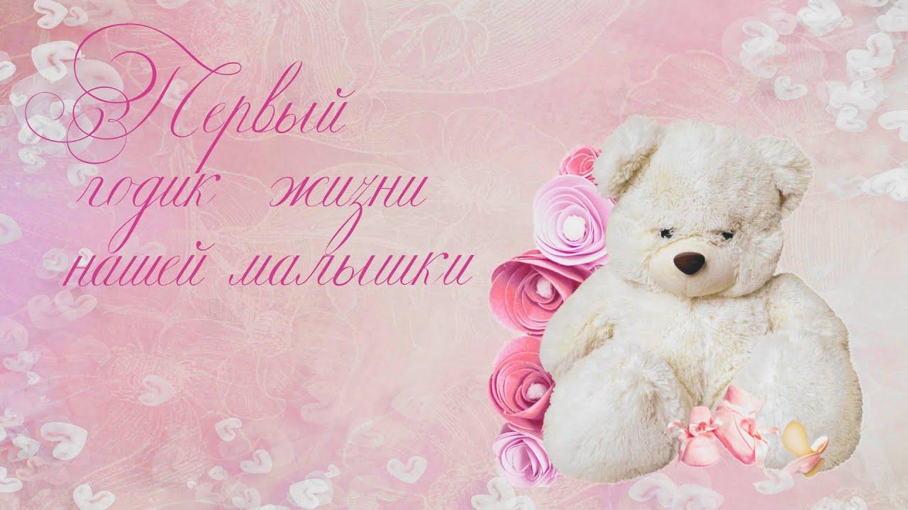 Поздравления с днем рождения дочки на 1 год маме