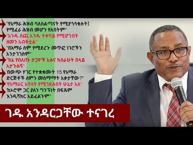"Gedu Andargachew Answers the Question ""Where Do You See Amhara Nationalism in Next Few Years?"""