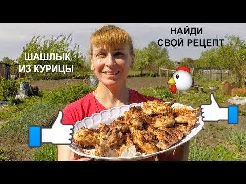 Шашлык из курицы - фирменный рецепт маринада кетчунез