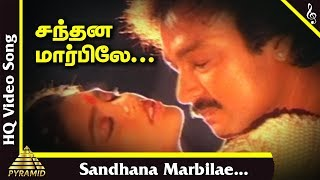Nadodi Thendral Tamil Movie | Santhana Marbile Video Song | Karthik | Ranjitha | சந்தன மார்பிலே