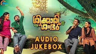Shikkari Shambhu | Audio Songs Jukebox | Kunchacko Boban, Shivada | Sreejith Edavana | Official