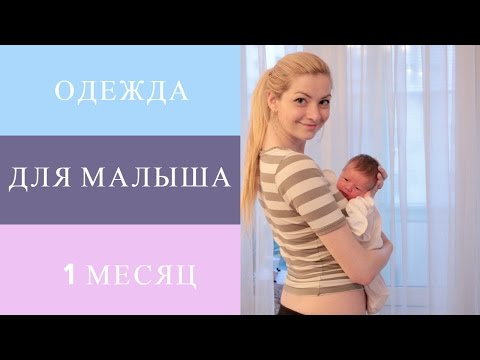 Одежда для малыша 2 месяца жизни, что понадобилось, чем пользуемся до сих пор!