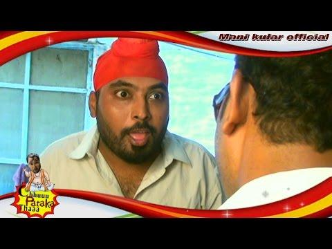 Punjabi Funny Video || Khoji Dukan Te || By Mani Kular || Chuu Pataka Thaa video