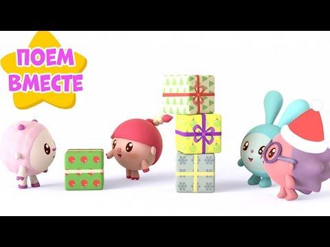 Малышарики - Здравствуй, Новый год! _ Учимся и поем с Малышариками! Песенки для детей