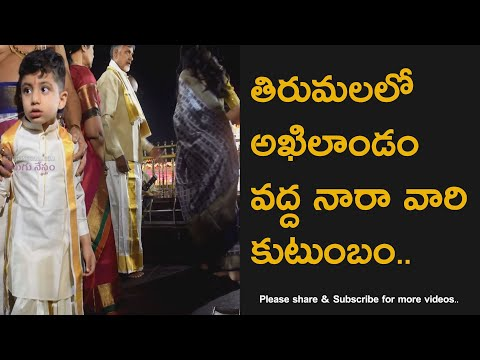 Andhra Pradesh CM Shri Nara Chandra Babu Naidu Offered Prayers at Tirumala Akhilandam