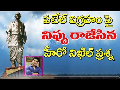 Hero Nikhil Tweet About Statue of Unity | Sardar Vallabhai Patel Statue #9RosesMedia