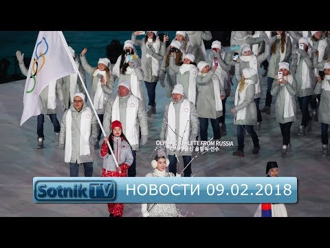 НОВОСТИ. ИНФОРМАЦИОННЫЙ ВЫПУСК 09.02.2018