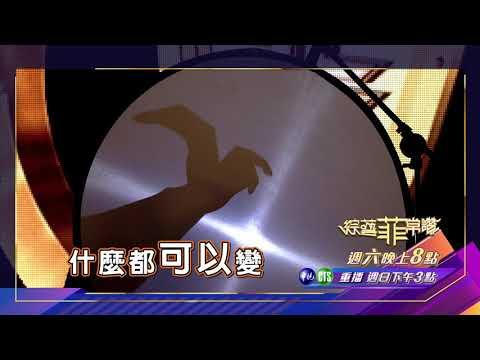 【台灣首席手影師 連張菲都變得出來】2018.05.19綜藝菲常讚預告