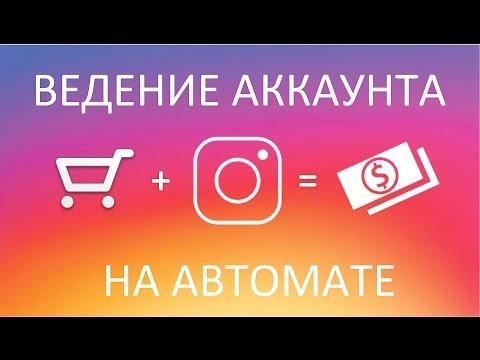 ИНСТАГРАМ на АВТОМАТЕ. Ведение аккаунта и автоматизация.