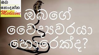 How to spot a quack? - Sinhala Medical Channel