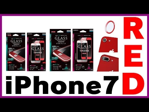 iPhone7(PRODUCT)RED™ Special Edition向けガラスフィルムなどをご紹介!【LEPLUS】