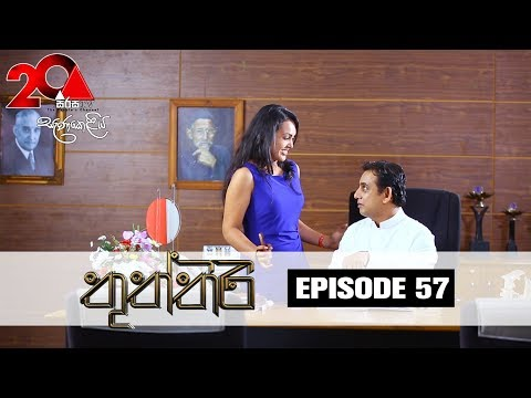 Thuththiri | Episode 57 | Sirasa TV 30th August 2018 [HD]