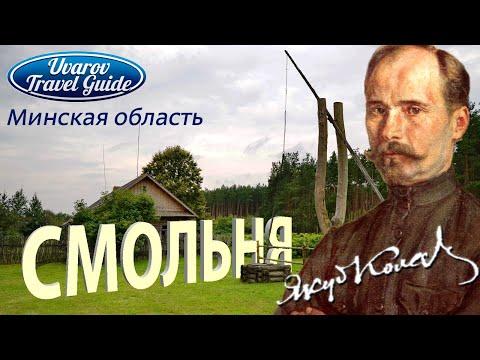 СМОЛЬНЯ Якуб Колас Belarus Travel Guide