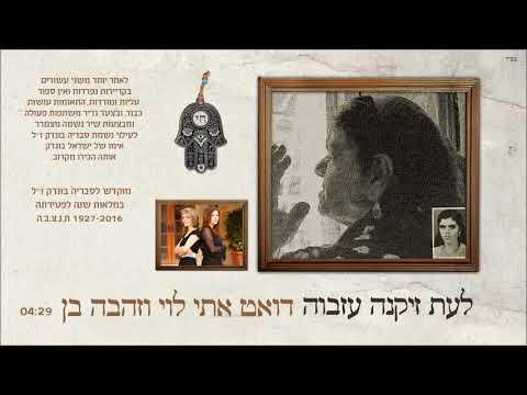 Eti Levi & Zehava Ben אתי לוי וזהבה בן - לעת זיקנה עזבוה