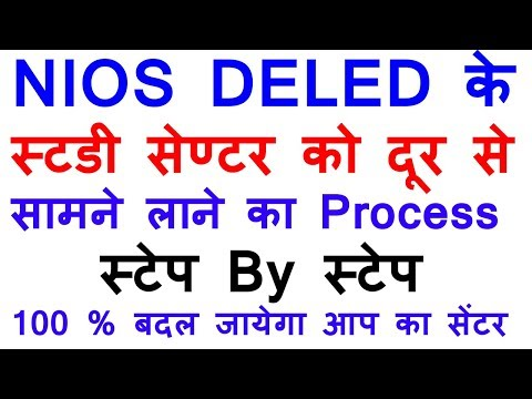 NIOS DELED  How to Change Study Center  step by step