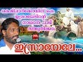 Download Israyele # Christian Devotional Songs Malayalam 2018 # Markose Songs Malayalam