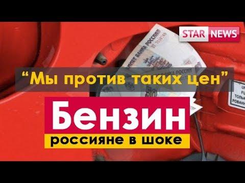 БЕНЗИН РАСТЕТ! Россияне в шоке! Россия 2018