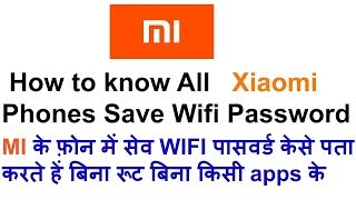 how to check saved wifi password in redmi note 4(Hindi/Urdu)