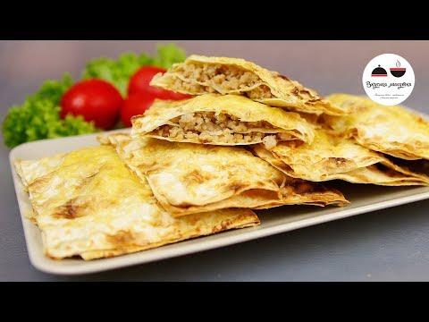 Обалденные МЯСНЫЕ ПИРОЖОЧКИ из Лаваша  Невероятно Вкусно! Рецепт – находка!