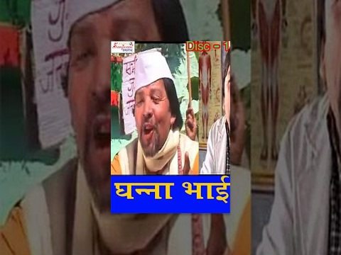 Garhwali Hit Comedy Movie | Ghanna Bhai M.B.B.S Part 1 | Ghanna...