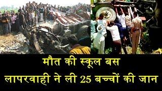 25 SCHOOL CHILDREN KILLED SO FAR IN UP ROAD ACCIDENT/उत्तर प्रदेश के एटा में दर्दनाक हादसा
