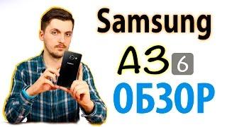 Samsung A3 2016 - ОБЗОР