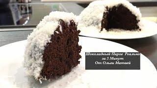 Шоколадный Пирог( Торт)  Реально за 5 Минут!!! | Homemade Pie for 10 Minutes